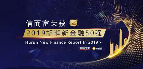 2019胡润新金融50强揭晓 信而富连续四年上榜!