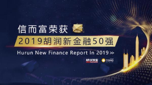 2019胡润新金融50强揭晓 信而富等连续多届入榜