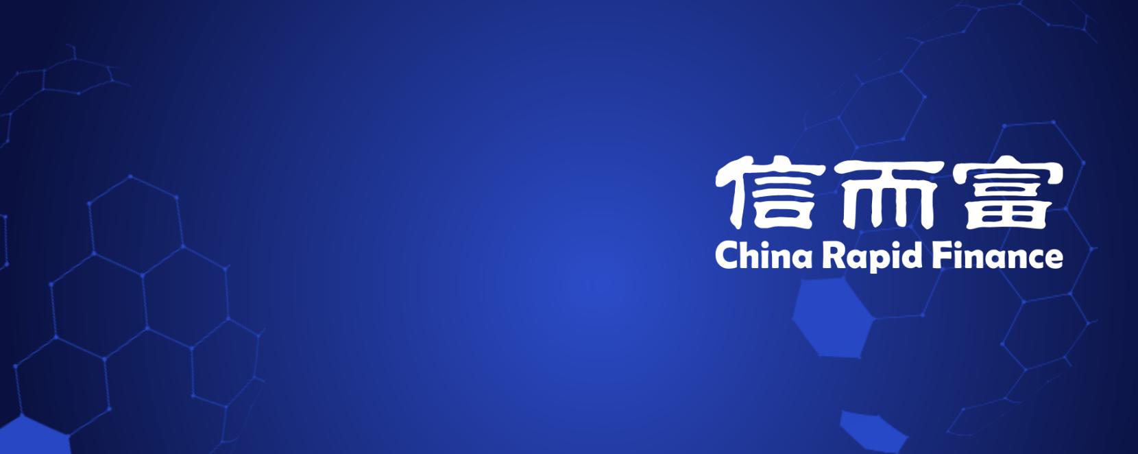 China Rapid Finance的业务转型计划<br>已获纽交所批准